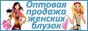 СофтЭксесс - производство и продажа женских блузок оптом